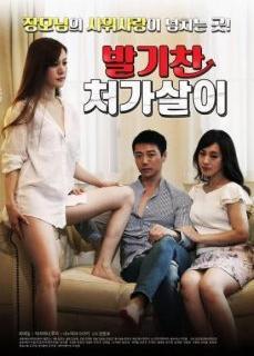 Asya Erotik Film İzle | HD