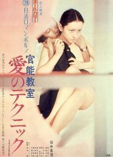 Japon Öğretmen Erotik Filmi İzle   HD