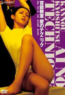 Kanno kyoshitsu: ai no tekunikku +18 Japon Erotik İzle tek part izle