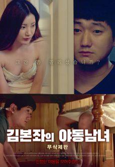 Yidong Man and Woman of Kimbone (2018) 720p Full full izle