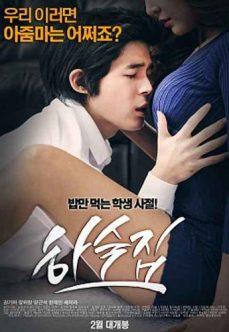 Boarding House 2016 Kore Erotik İzle tek part izle